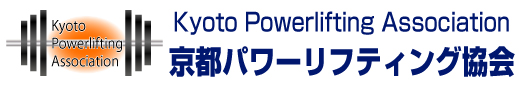 京都パワーリフティング協会